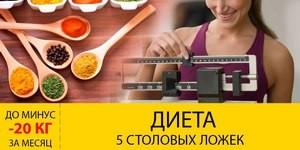 Диета 5 столовых ложек для похудения: правила и меню на неделю